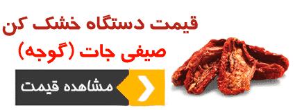 قیمت دستگاه خشک کن گوجه