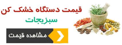 قیمت دستگاه خشک کن سبزیجات